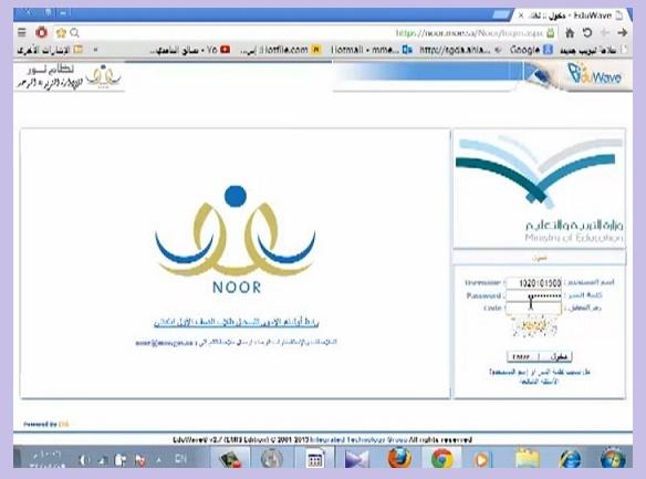 موقع برنامج نظام نور المركزي