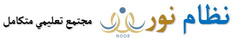 نظام نور | دخول موقع نظام نور لنتائج الطلاب | هنا نتائج برنامج Noor